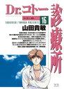 Dr.コトー診療所(16)【電子書籍】[ 山田貴敏 ]