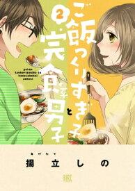 ご飯つくりすぎ子と完食系男子 (2)【電子書籍】[ 揚立しの ]