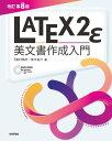 [改訂第8版]LaTeX2ε美文書作成入門【電子書籍】[ 奥村晴彦 ]