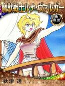 魔獣戦士ルナ・ヴァルガー<7>風雲