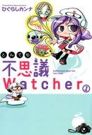 とんでも不思議Watcher (1)