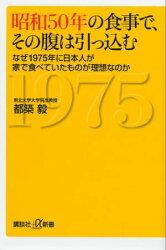 昭和50年の食事で、その腹は引っ込む なぜ1975年に日本人が家で食べていたものが理想なのか