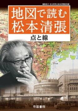 地図で読む松本清張〜点と線〜