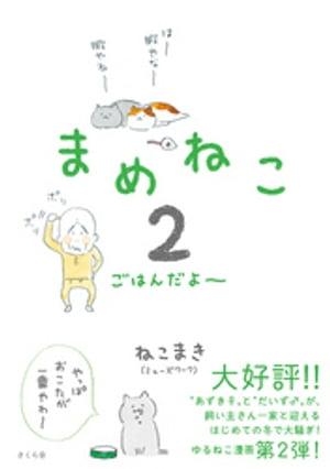 まめねこ2 ごはんだよ〜【電子書籍】[ ねこまき(ミューズワーク) ]