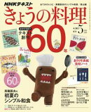 NHK きょうの料理 2018年5月号[雑誌]