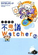 とんでも不思議Watcher (2)