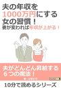 夫の年収を1000万円にする女の習慣!妻が変われば年収が上がる!【電子書籍】[ ひまわり ]