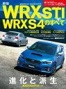 ニューモデル速報 第499弾 新型 WRX STI WRX S4のすべて【電子書籍】[ 三栄書房 ]