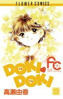 DOKI・DOKI(9)