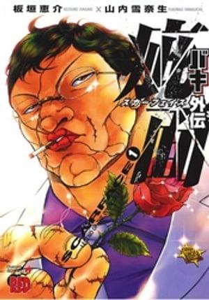 バキ外伝 疵面 ースカーフェイスー(1)【電子書籍】[ 板垣恵介 ]