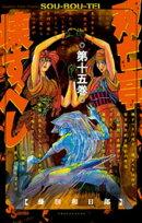 双亡亭壊すべし(15)