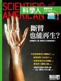 科學人第75期/2008年5月號【電子書籍】[ 科學人編輯群 ]