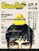 月刊群雛 (GunSu) 2014年 09月号 〜 インディーズ作家を応援するマガジン 〜