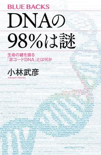 DNAの98%は謎 生命の鍵を握る「非コードDNA」とは何か【電子書籍】[ 小林武彦 ]