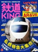 鉄道KING Vol.3