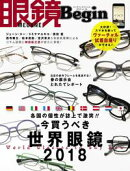 眼鏡Begin(ビギン) vol.24