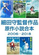 細田守監督作品 原作小説合本 2006ー2018