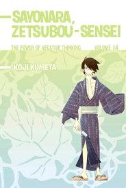 Sayonara Zetsubou-Sensei 14【電子書籍】[ Koji Kumeta ]