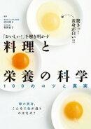 「おいしい!」を解き明かす 料理と栄養の科学