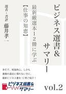 ビジネス選書&サマリーVol.2 最新厳選本12冊に学ぶ【仕事の知恵】