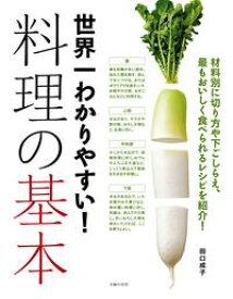 世界一わかりやすい!料理の基本【電子書籍】[ 田口成子 ]