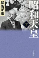 昭和天皇(下)