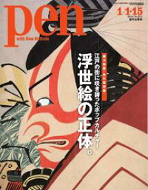 Pen 2014年 1/1・15号2014年 1/1・15号【電子書籍】