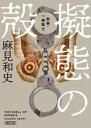 擬態の殻 刑事・一條聡志【電子書籍】[ 麻見和史 ]