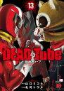 DEAD Tube 〜デッドチューブ〜 13【電子書籍】[ 山口ミコト ]