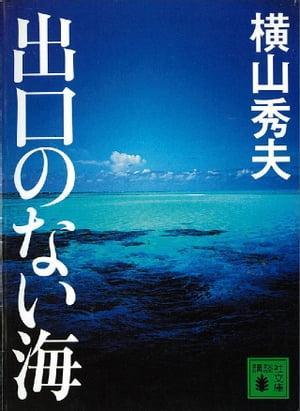 出口のない海【電子書籍】[ 横山秀夫 ]