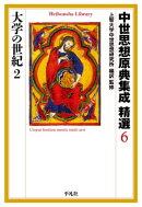 中世思想原典集成 精選6 大学の世紀2