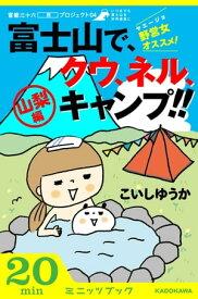 野営女(ヤエージョ)オススメ!富士山で、クウ、ネル、キャンプ!!【山梨編】 富嶽三十六(冊)プロジェクト04【電子書籍】[ こいしゆうか ]