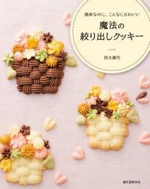 魔法の絞り出しクッキー 簡単なのに、こんなにかわいい【電子書籍】[ 信太康代 ]