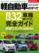 ニューモデル速報 統括シリーズ 2014-2015年 軽自動車のすべて