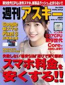 週刊アスキーNo.1200(2018年10月16日発行)