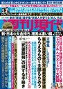 週刊現代2019年6月15日号【電子書籍】[ 週刊現代編集部 ]
