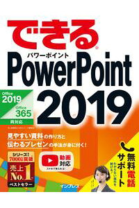 できるPowerPoint2019Office2019/Office365両対応