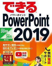 できるPowerPoint 2019 Office 2019/Office 365両対応【電子書籍】[ 井上香緒里 ]