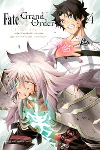Fate/Grand Order-turas realta-4巻【電子書籍】[ TYPE-MOON ]