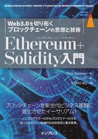 Ethereum+Solidity入門 Web3.0を切り拓くブロックチェーンの思想と技術【電子書籍】[ Chris Dannen ]