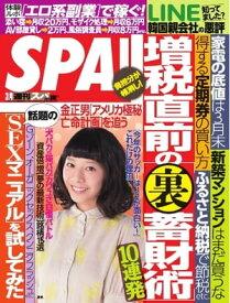 SPA! 2014年3月4日号2014年3月4日号【電子書籍】