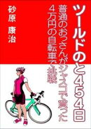 ツールドのと454日〜普通のおっさんがジャスコで買った4万円の自転車で挑戦〜