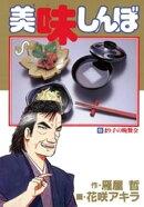 美味しんぼ(55)