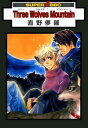 Three Wolves Mountain【電子書籍】[ 直野儚羅 ]