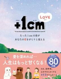 +1cmLOVE たった1cmの差があなたの愛をがらりと変える【電子書籍】[ キム・ウンジュ ]