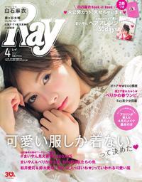 Ray 2018年4月号【電子書籍】