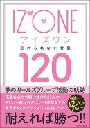 IZ*ONE(アイズワン) 忘れられない言葉120