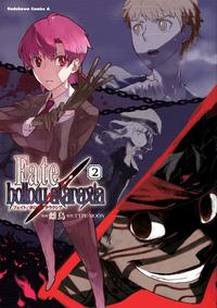Fate/hollow ataraxia(2)【電子書籍】[ 雌鳥 ]