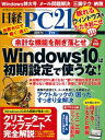日経PC21 (ピーシーニジュウイチ) 2017年 7月号 [雑誌]【電子書籍】[ 日経PC21編集部 ]