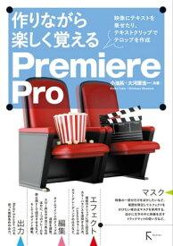 作りながら楽しく覚える Premiere Pro【電子書籍】[ 小池拓 ]